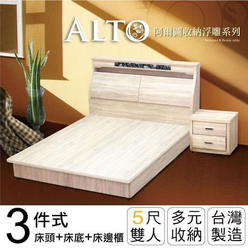 IHouse-阿爾圖收納浮雕三件式房間組(床頭+床底+床邊櫃)-雙人5尺