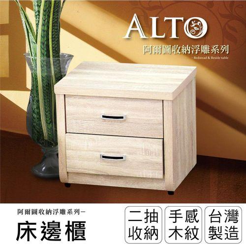 IHouse-阿爾圖收納浮雕床邊櫃