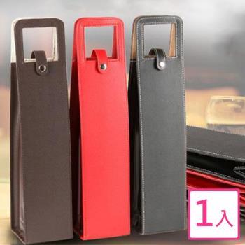 時尚外出品酒袋(高級紅酒禮袋)