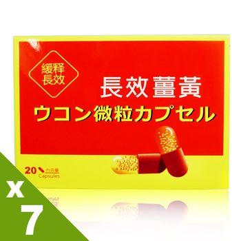 【八福台康】長效薑黃膠囊(20粒/盒)x7入組