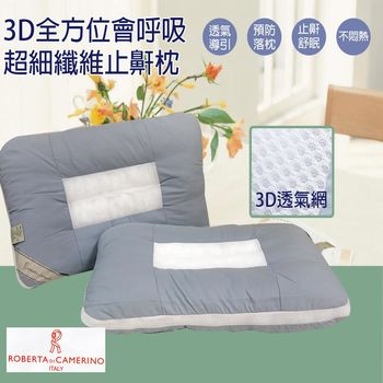 HO KANG 諾貝達3D全方位會呼吸超細纖維止鼾枕 2入