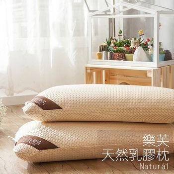 【樂芙】100%天然乳膠枕熱賣商品3D立體網紗表布(兩入)