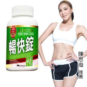 Slender暢快錠(纖維素+酵素+乳酸菌) 1入 (120顆/瓶)