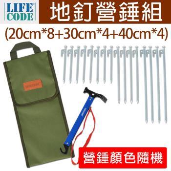 LIFECODE-多功能野營錘+地釘包+特粗鍍鋅地釘(20cm*8+30cm*4+40cm*4)