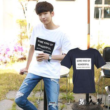 任-【男人幫】超人氣韓國質感簡單英文字母印花短袖T恤(T1368)