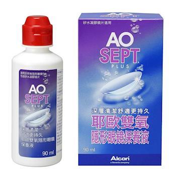 AO 耶歐雙氧隱形眼鏡保養液90ml