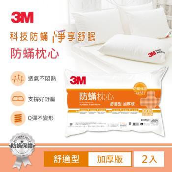 3M 防蹣枕心-舒適型(加厚版)(2入)