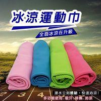 金德恩 台灣製造 降溫利器 運動冰涼巾 80x30cm