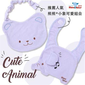 【聖哥Newstar】MIT小熊小象可愛嬰兒幼兒圍兜(MIT 圍兜 組合 嬰兒 口水巾 優惠 媽咪推薦)