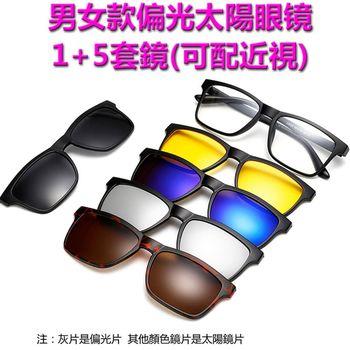 多功能磁吸式太陽眼鏡1+5套鏡組