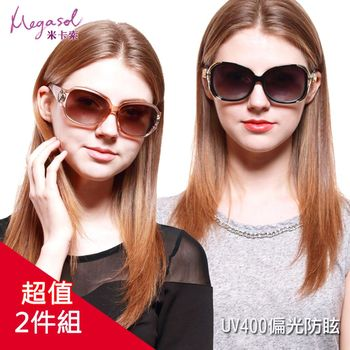 米卡索 兩件組-設計款 UV400偏光太陽眼鏡(3043+6346)