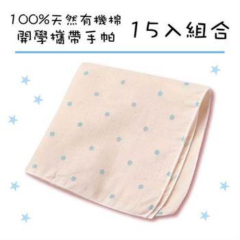 【聖哥 Newstar】MIT有機棉必備兒童棉紗手帕15入組(開學 必備 手帕 有機棉 媽咪推薦)