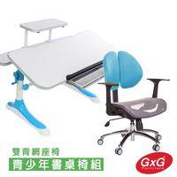 GXG 青少年 成長桌椅組 TW-3689 KG 搭配 雙背工學椅