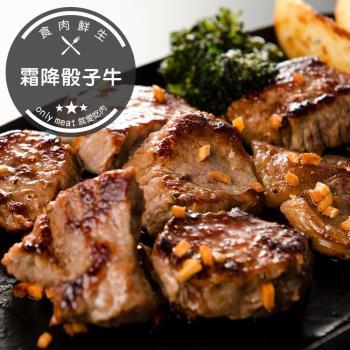 【食肉鮮生】美國choice級霜降骰子牛*4包組(200g±10%/包)
