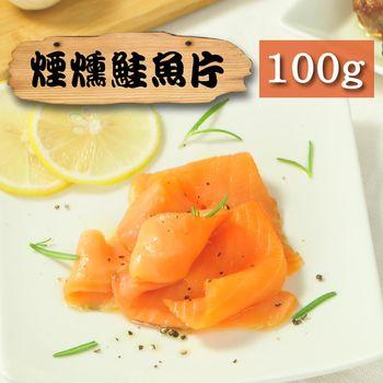 [漁季]煙燻鮭魚-型任(100g±10%/包) *2包