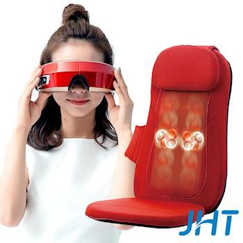 JHT VR睛放鬆眼部按摩器(鋼鐵特仕紅)+Doctor手感溫熱按摩墊