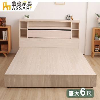 ASSARI-本田房間組二件(床箱+床底)雙大6尺