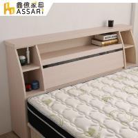 ASSARI-本田床頭箱(雙人5尺)