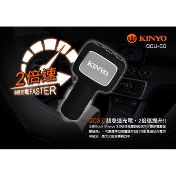 【KINYO】QC3.0極速USB3孔車用充電器(QCU-60)