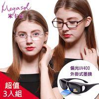 米卡索 3件組抗藍光老花眼鏡2款+外掛式太陽眼鏡 (1234+1369+ms3009)