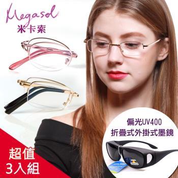 米卡索 3件組 折疊老花眼鏡2款+折疊外掛式太陽眼鏡  (Z03+Z09+ms3009Z)