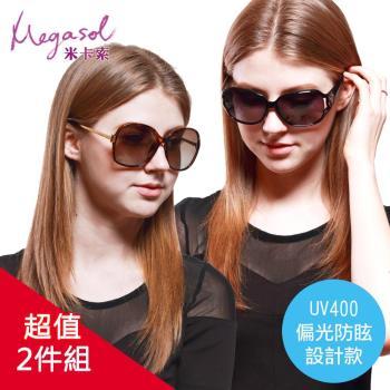 米卡索兩件組-設計款 UV400偏光太陽眼鏡(-3043+9217)