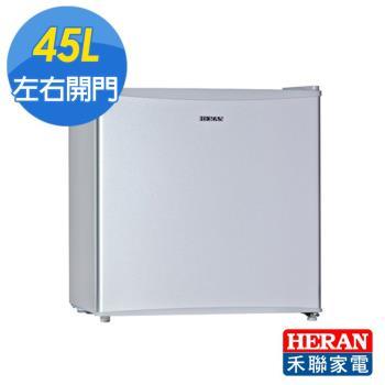 HERAN禾聯 45公升單門小冰箱HRE-0511