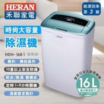 HERAN禾聯 8公升1級能效除溼機 HDH-1681