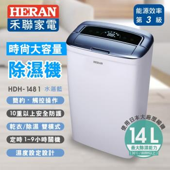 HERAN禾聯 7公升1級能效除溼機 HDH-1481