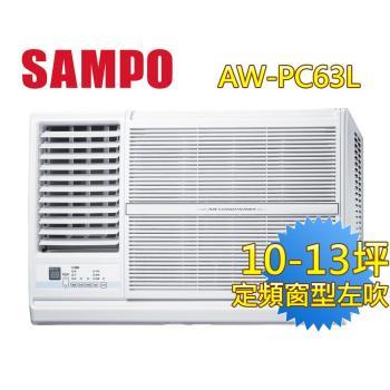 SAMPO聲寶9-11坪定頻左吹窗型冷氣AW-PC63L