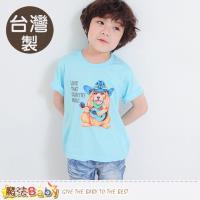 魔法Baby 童裝 台灣製插畫純棉短袖T恤~k50397
