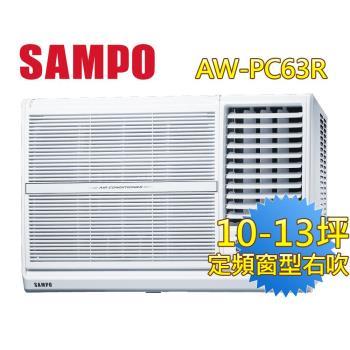 SAMPO聲寶左吹9-11坪定頻窗型冷氣 AW-PC63R