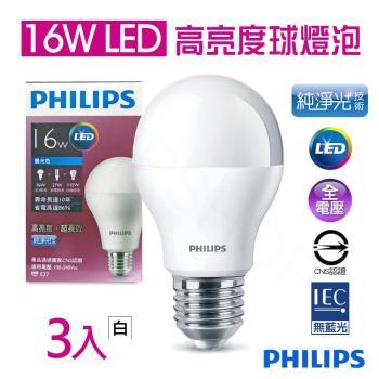Philips 飛利浦 16W E27全電壓純淨光高亮度LED球燈泡 黃/白(三入)