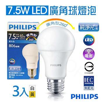 Philips 飛利浦 7.5W E27全電壓廣角純淨光LED球燈泡 黃/白(三入)