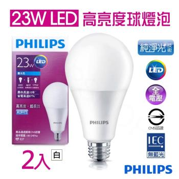 【飛利浦Philips】LED 23W E27全電壓純淨光高亮度LED球燈泡 白光(二入)