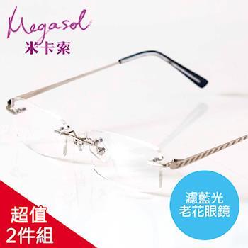 米卡索 抗藍光-細緻中性款老花眼鏡 (2件組-1369)