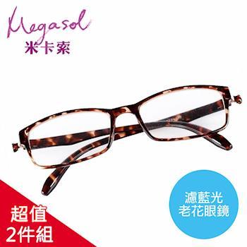 米卡索 抗藍光-高貴花紋款老花眼鏡(2件組-1234)