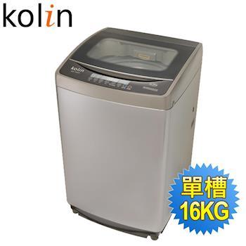 Kolin歌林16公斤單槽全自動洗衣機BW-16S03