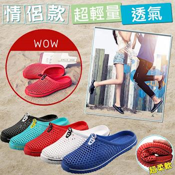 (NEW FORCE) 超輕量防水透氣男女洞洞鞋-5色可選
