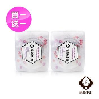 日本原裝美島水肌亮白淡斑皂(買一送一)