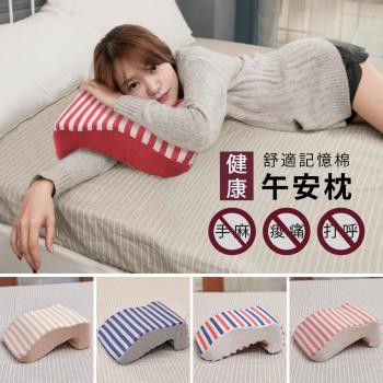人體工學 多功能記憶棉午安枕/趴睡枕/靠枕