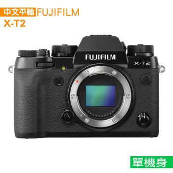 【64G+副電等】FUJIFILM X-T2 body單機身組 (中文平輸)