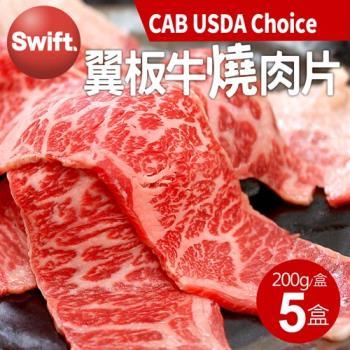 【築地一番鮮】1855濕式熟成U.S PRIME韓式牛燒肉片5盒(約200g/盒)