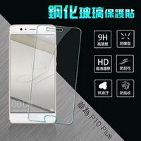 Britech 超薄鋼化玻璃保護貼-HUAWEI P10 Plus