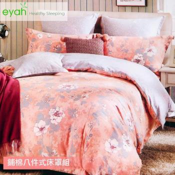 eyah宜雅凡妮莎花夢柔絲棉雙人八件式床罩組春之橘