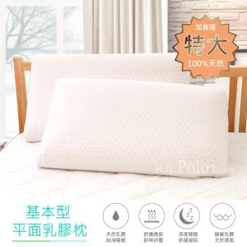 R.Q.POLO 特大蜂巢式 平面乳膠枕 枕頭枕芯(1入)