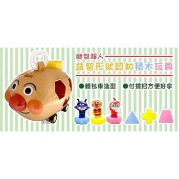 【 日本麵包超人 】卡通動漫系列 - ANP 形狀認知知育玩具