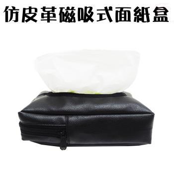 金德恩 台灣製造 仿皮革 強力磁吸式面紙套 / 面紙盒