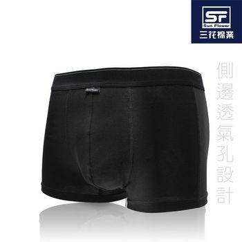 任-【Sun Flower三花】三花彈性貼身平口褲.四角褲 黑