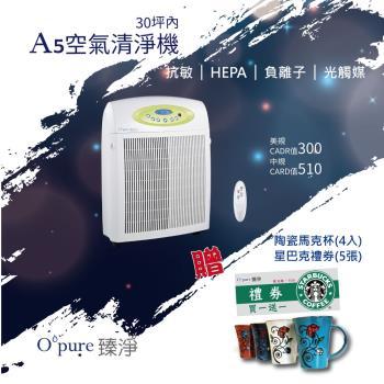Opure臻淨 清淨機 A5 高效抗敏HEPA光觸媒抑菌DC節能空氣清淨機25-30坪 (A4加強版) 大阿肥機 大坪數旗艦機種